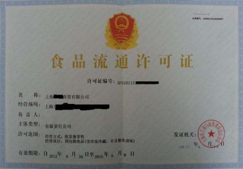 江西乳制品食品流通许可证