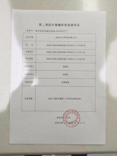 北京办食品流通许可证需要哪些材料