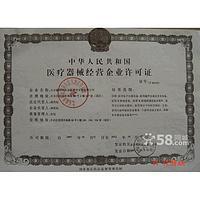 内蒙古食品流通许可证吊销