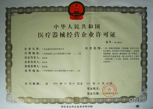 北京申请食品流通证
