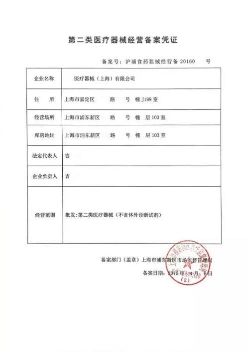 内蒙古上海食品流通证办理