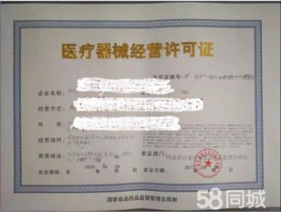 内蒙古食品流通许可证现场核查