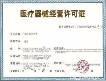 黑龙江食品流通许可证时间