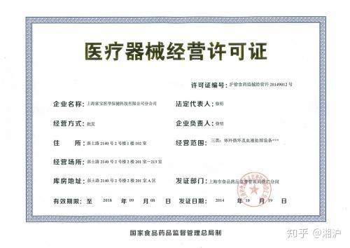 广西上海办理食品流通许可证多少钱