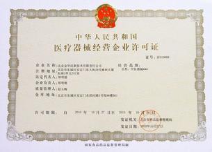 江西北京食品流通许可证代办
