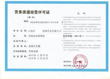 北京要食品流通证