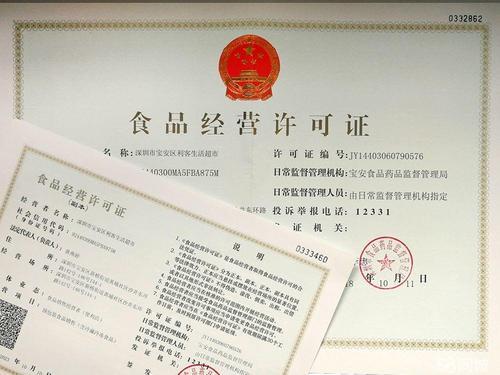 浙江食品流通许可证要几天