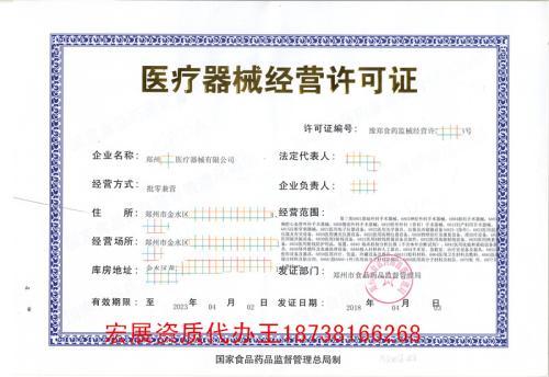 福建食品经营和食品流通许可证