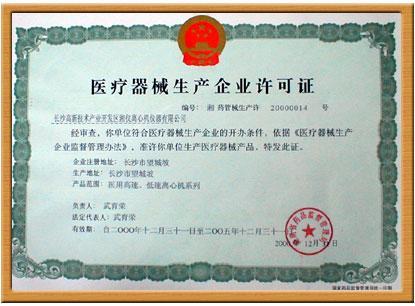 山西食品流通许可证到期换证