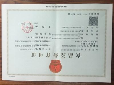 贵州酒类食品流通许可证