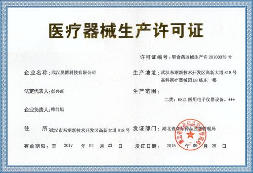 香港上海食品流通证办理