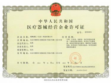 广西食品流通许可证现场