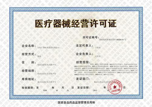 福建食品流通许可证材料