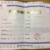 北京食品流通许可证现在叫