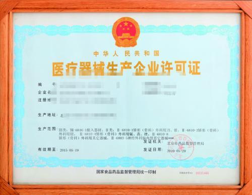 上海食品流通许可证到期怎么换