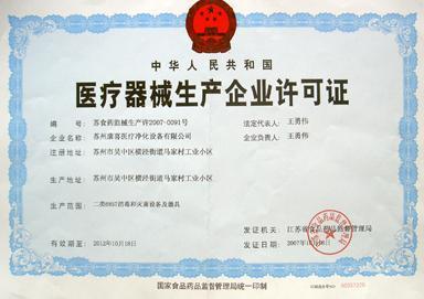 辽宁食品流通许可证材料