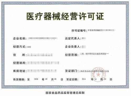 广东上海食品流通证办理