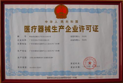 湖南代办上海食品流通许可证