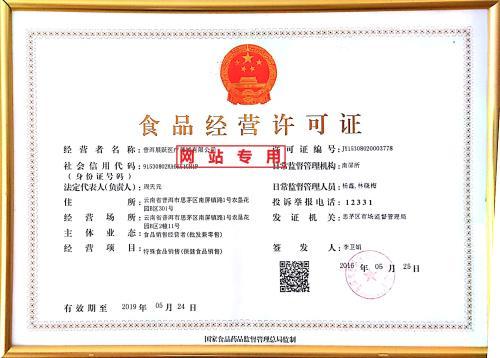 新疆淘宝的食品流通许可证