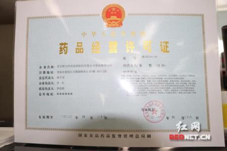 广东食品流通许可证步骤