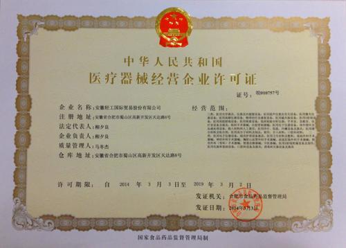 安徽食品流通许可证需要几天