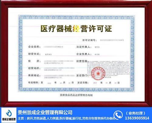 贵州保健品食品流通许可证