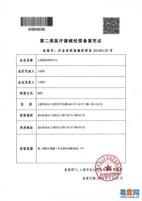 香港保健品食品流通许可证办理