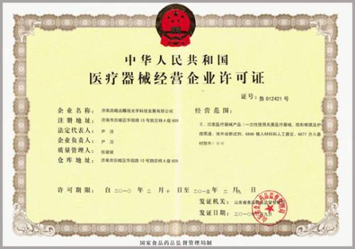 安徽武汉代办食品流通许可证