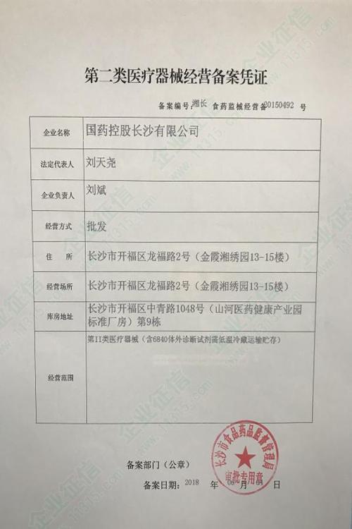 吉林保健食品流通许可证办理