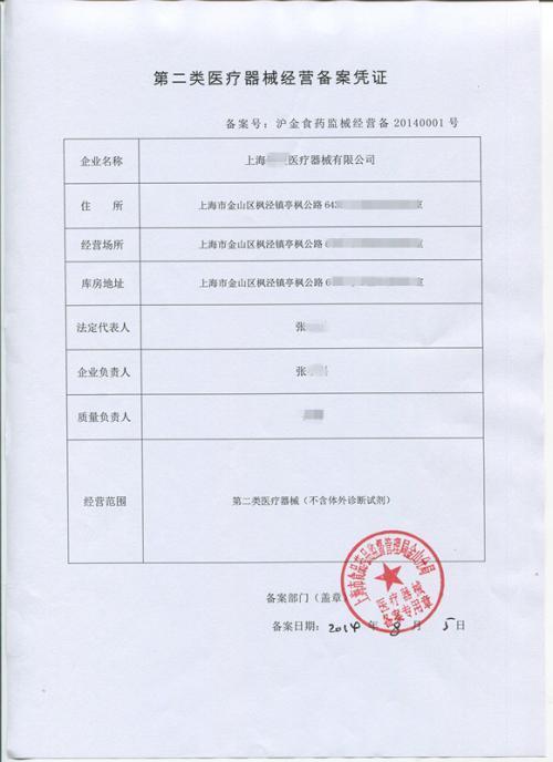 浙江乳制品食品流通许可证