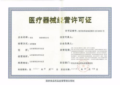 西藏乳制品食品流通许可证
