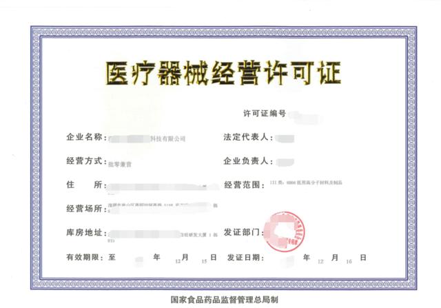 广西北京食品流通许可证办理
