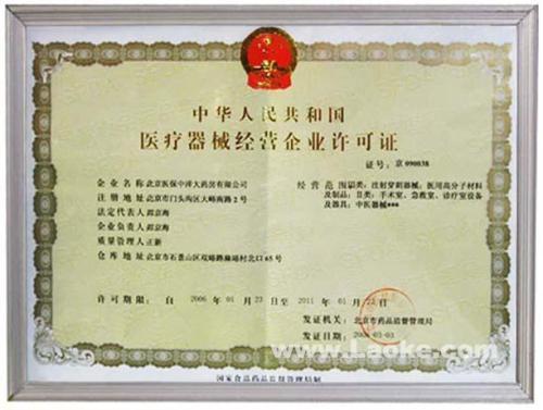 台湾上海代办食品流通许可证