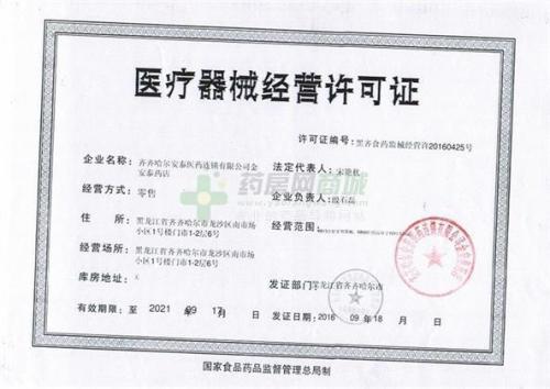 重庆食品流通许可证真假