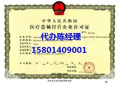 北京食品经营和食品流通许可证