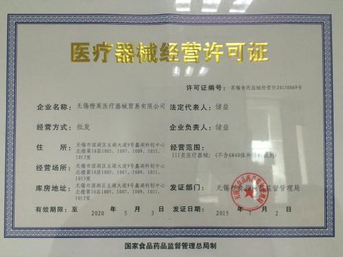 安徽食品流通许可证负责人变更