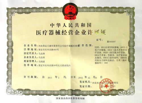 天津要食品流通证
