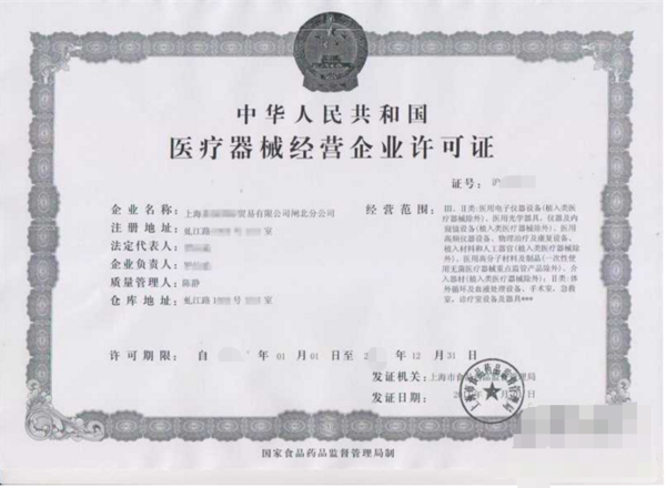 安徽食品流通许可证要几天