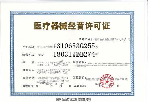 内蒙古代办深圳食品流通许可证