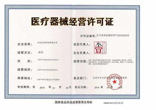 青海食品经营和食品流通许可证