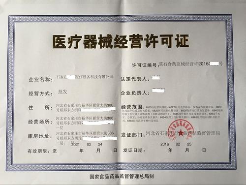 内蒙古食品流通许可证到期换证