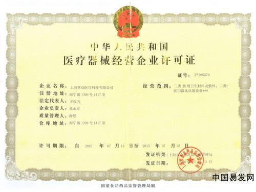 澳门上海食品流通证办理