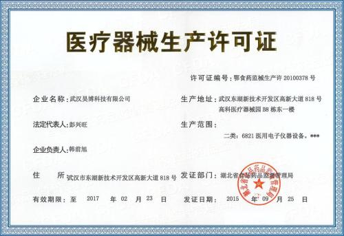 台湾食品流通许可证到期怎么换