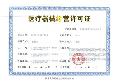 吉林食品流通许可证材料
