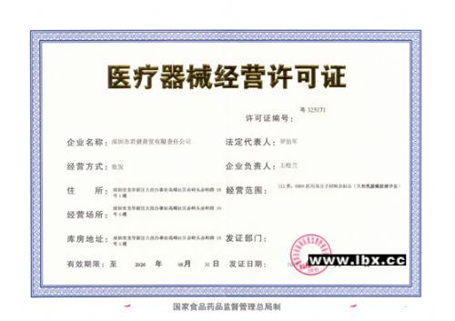 黑龙江上海食品流通证办理