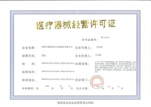 山西淘宝的食品流通许可证