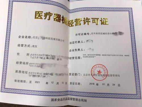 上海上海食品流通许可