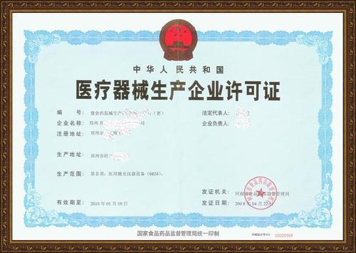 浙江带食品流通许可证的公司
