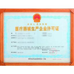 上海保健品食品流通许可证办理