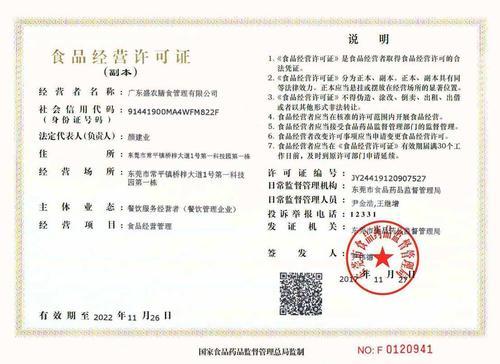 宁夏去哪里办食品流通许可证